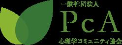 PCA 心理学コミュニティ協会